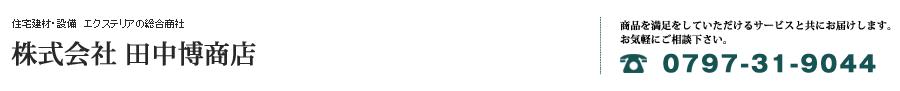 住宅建材・設備・エクステリアの総合商社 株式会社 田中博商店 電話番号0797-31-9044