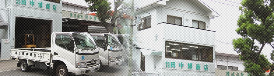 田中博商店の外観